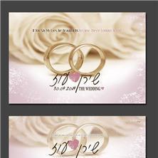 הזמנה עם תמונת טבעות לחתונה