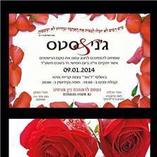 הזמנה עם פרחים לחתונה