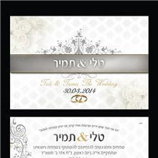 הזמנה צבעי אפור ולבן לחתונה