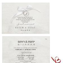 הזמנה בעיצוב רומנטי לחתונה
