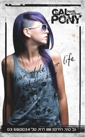 תסרוקת פזורה לשיער צבעוני