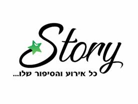 גן אירועים - אולמי סטורי- Story