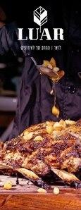 מתחם שף לאירועים בירושלים