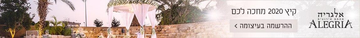 אלגריה גן אירועים