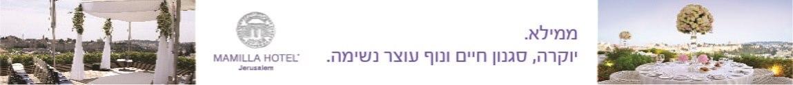 אולם אירועים בירושלים