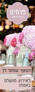 פרחים עיצוב אירועים >>