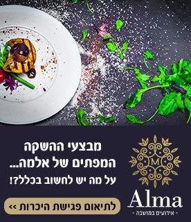 אירועים בירושלים