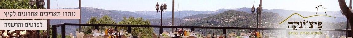 מסעדה כפרית בהרים