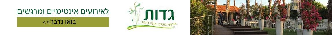 אולם אירועים בתל אביב