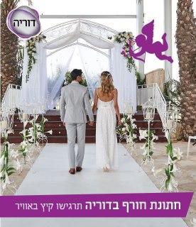 חתונה בדוריה