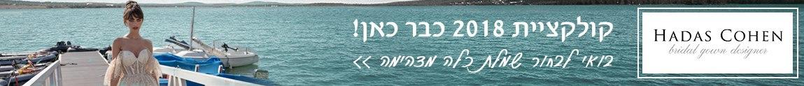 הדס כהן שמלות כלה