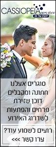חתונה בקסיופאה