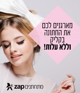 מארגנים לכם את החתונה בקליק וללא עלות