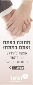ביטוח חתונות בהראל