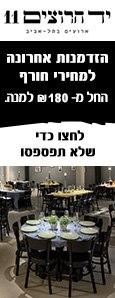 גן ארועים בתל אביב