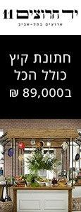 אירועי בוטיק בתל אביב