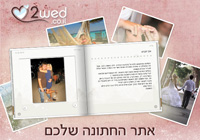 אתר חתונה של 2wed