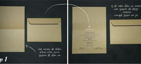 מעטפות להזמנות לחתונה