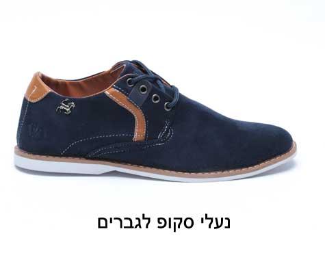 נעלי סקופ. צילום: ישראל כהן