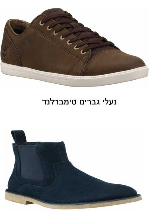 """נעלי טימברלנד. צילום: יח""""צ"""