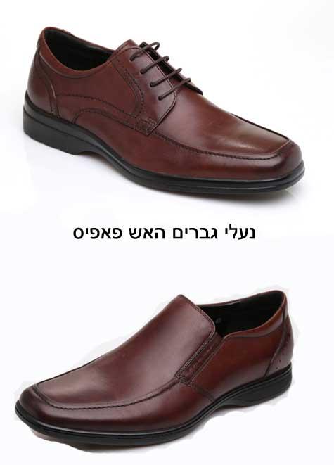 נעלי חתן, האש פאפיס. צילום: מנחם עוז